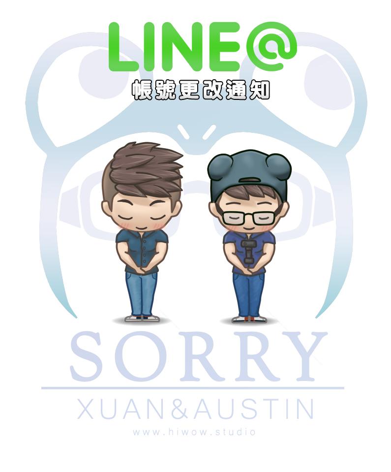 HIWOW海蛙攝影 LINE道歉公告