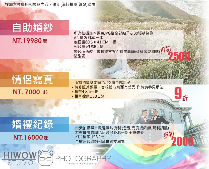 同志婚紗/海蛙攝影/austin/hiwow.studio/婚禮紀錄/婚攝/自助婚紗/情侶寫真/同性婚姻折扣
