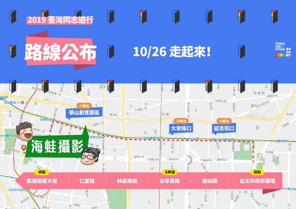 遊行路線圖_網路.jpg